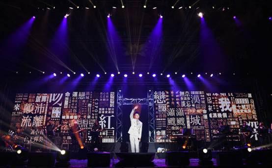 李克勤30周年演唱会-东莞站