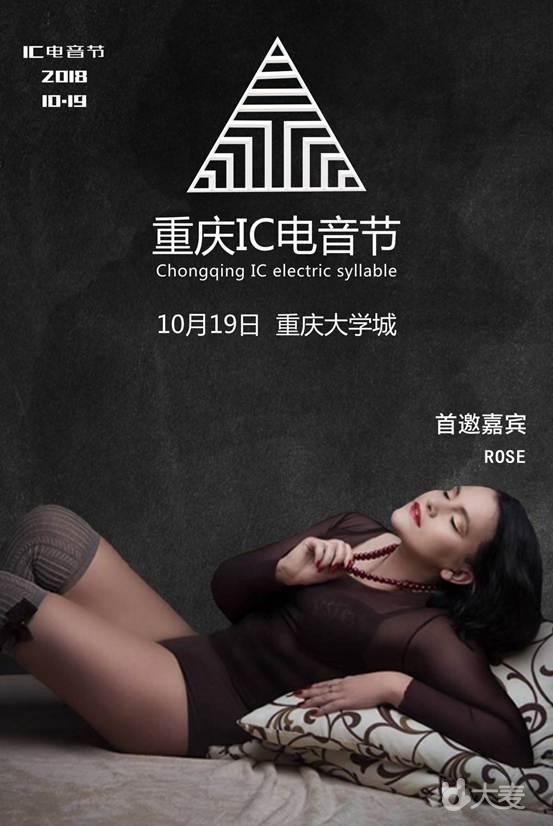 重庆ic电音节在几月几日几时开始