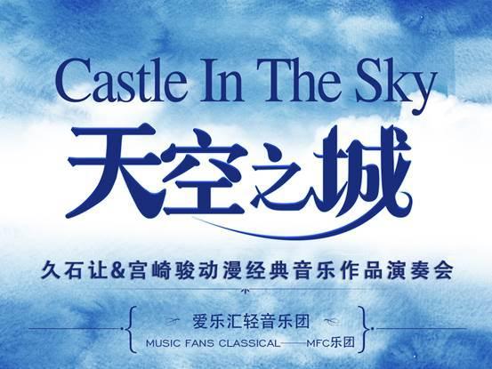 【上海站】《天空之城》久石让·宫崎骏动漫经典音乐作品演奏会