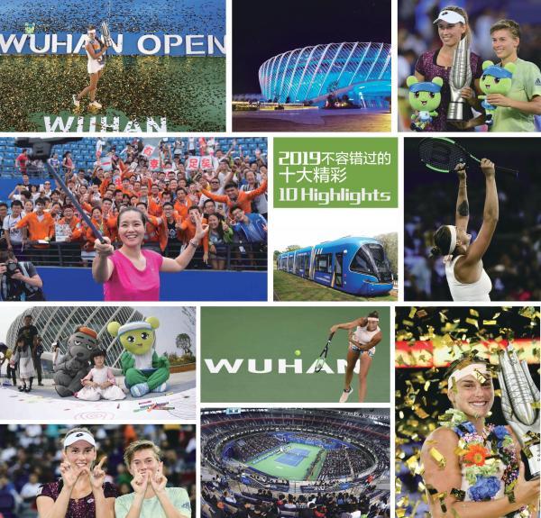 2019武汉网球公开赛(欢享票)