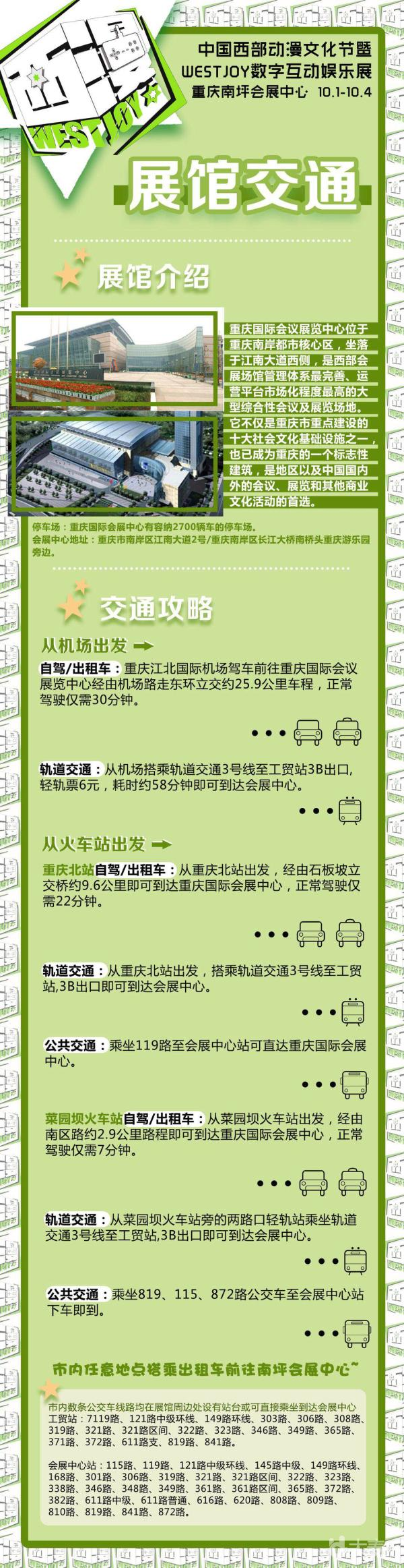 2018年重庆国庆节游玩活动汇总(持续更新)