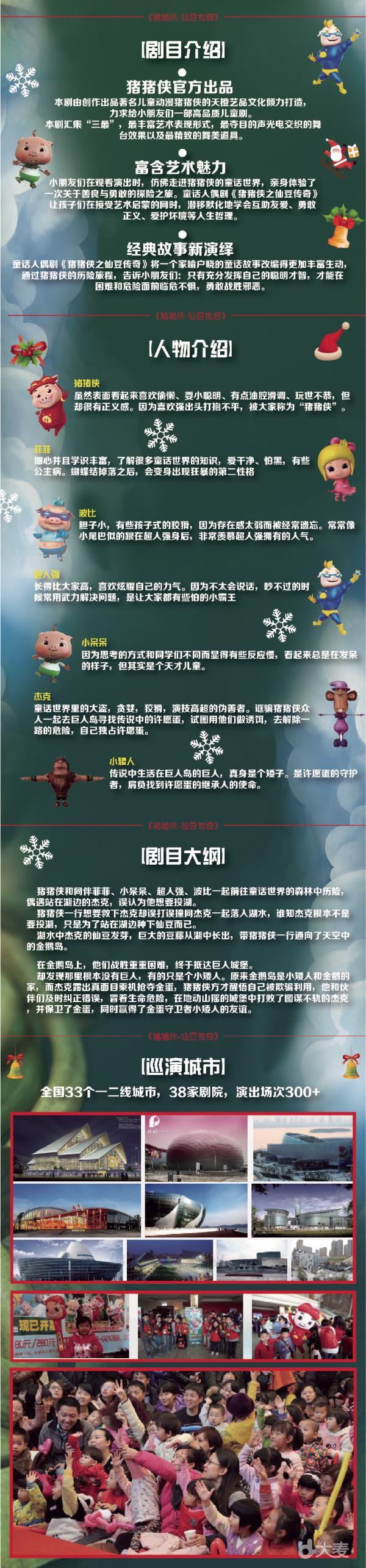 大型全景互动式3D亲子动漫舞台剧《猪猪侠-仙豆传奇》 2018圣诞特制版大连首演