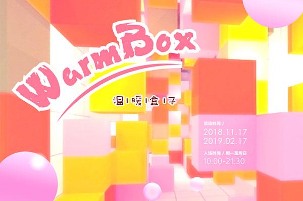 《WarmBox温暖盒子》温暖互动空间