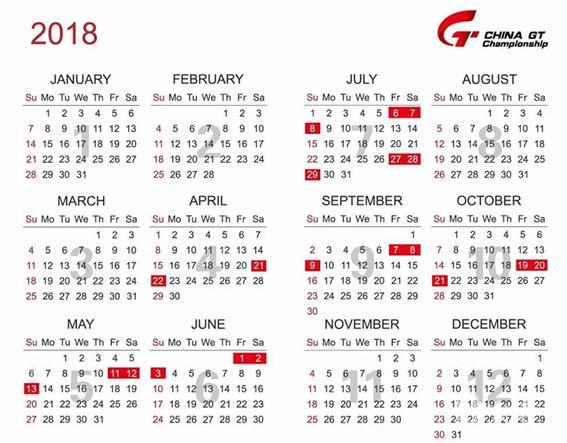 【上海站】2018年ChinaGT中国超级跑车锦标赛