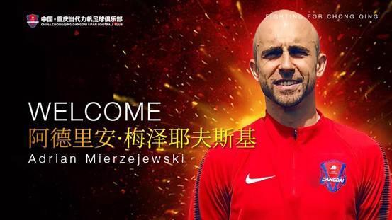 重庆斯威足球队队员名单