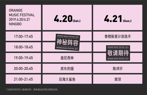 2019宁波香橙音乐节有免费接送大巴吗