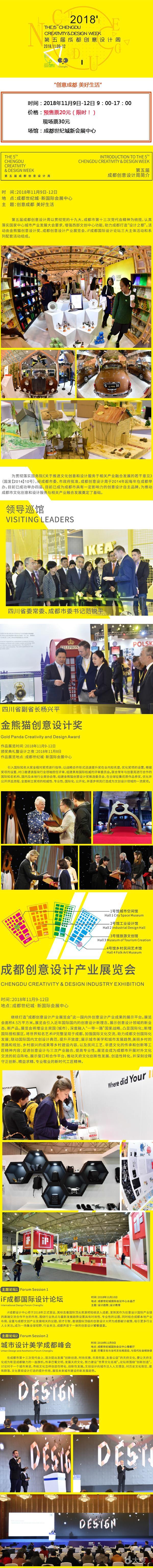 第五届成都创意设计周(时间 地点 门票)