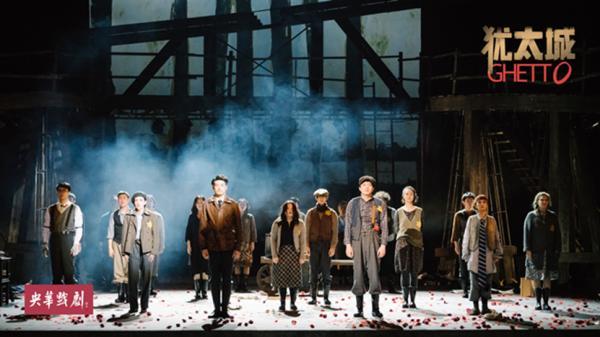 世界经典大型舞台剧《犹太城》