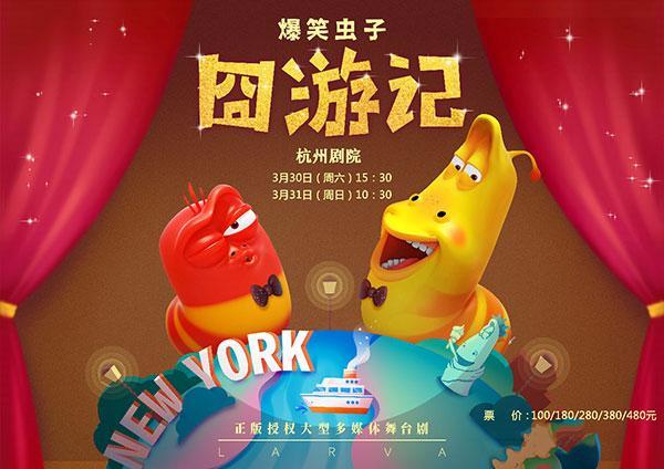 【天幕文化】正版授权·大型互动舞台剧《爆笑虫子之囧游记》