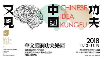 2018重庆国际创意周——室内设计展 & 龍璽华文创意大展