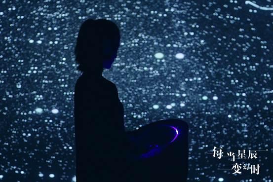 """""""每当星辰变幻时"""" 沉浸式艺术科技感官体验之旅"""