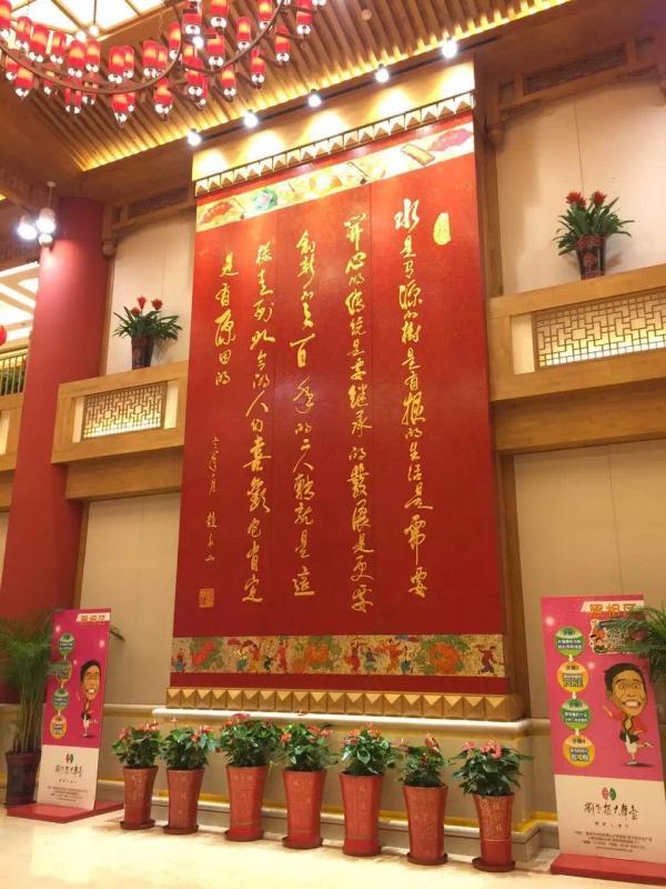 泰安刘老根大舞台2019