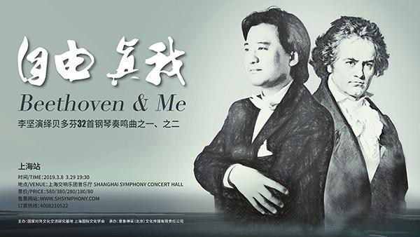 【上海站】李坚演绎贝多芬32首钢琴奏鸣曲