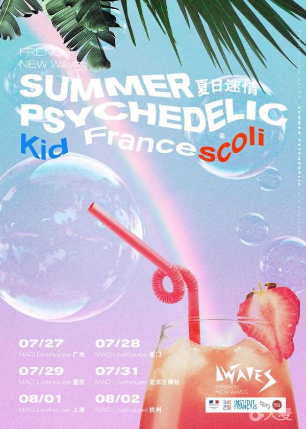 【MAO Live呈现】夏日迷情·法国浪漫电子双人组合Kid Francescoli 2018巡演 北京站