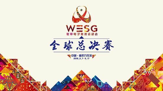 WESG世界电子竞技运动会2018-2019赛季全球总决赛