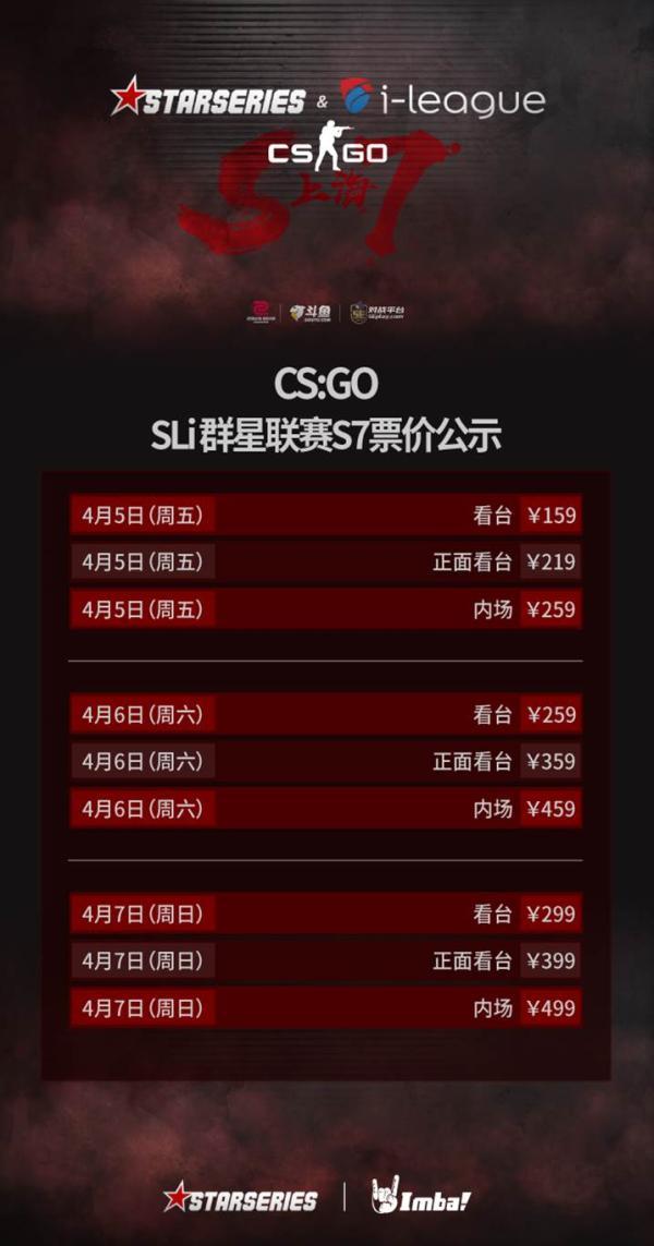 【上海站】SLi CS:GO群星联赛 S7