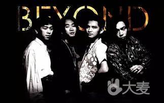 致敬经典 实现乐队 为爱唱响 纪念黄家驹beyond音乐作品系列演唱会