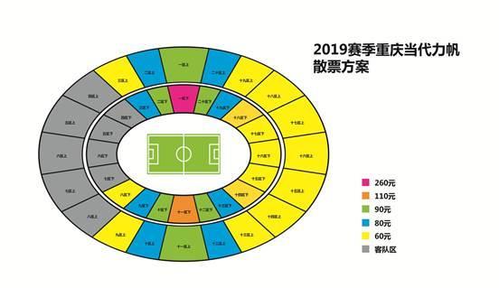 2019中超重庆斯威VS河北华夏幸福比赛门票购买方式