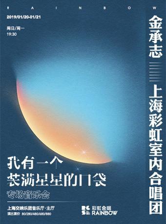 【上海站】《我有一个装满星星的口袋》金承志与上海彩虹室内合唱团音乐会-21日场