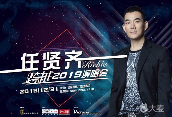 2018合肥任贤齐跨年演唱会(时间 地点 门票)