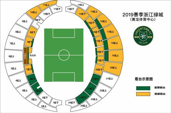 2019赛季中国足球协会甲级联赛浙江绿城足球俱乐部全年套票(年卡)
