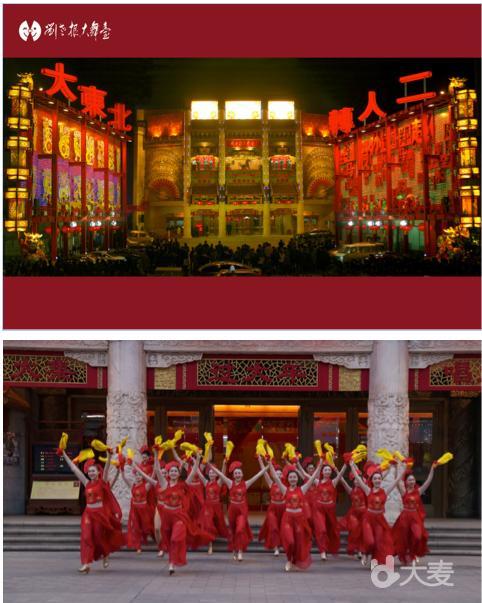 沈阳中街刘老根大舞台剧场
