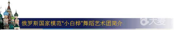 """深圳大剧院艺术节-""""最美的文化使者""""俄罗斯国家模范小白桦舞蹈团访华巡演"""