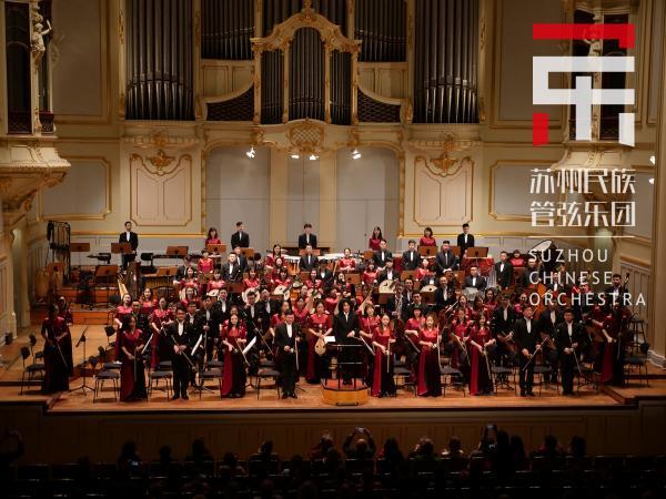 苏州民族管弦乐团原创作品大型音乐会 《风雅颂之交响》