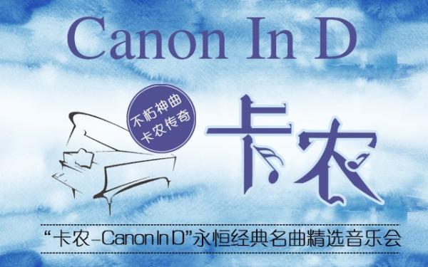 《卡农Canon In D》永恒经典名曲精选音乐会