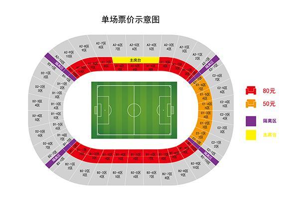 燕京啤酒2019中国足球协会杯大连一方主场赛事(单场票)