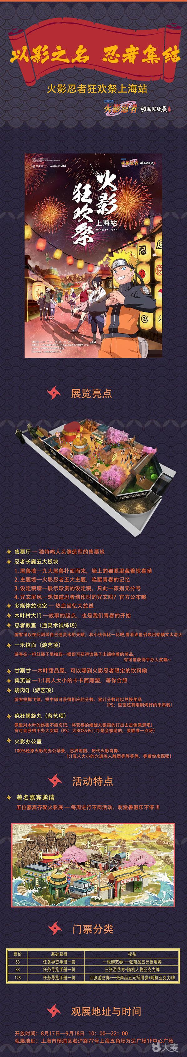 火影忍者狂欢祭上海站