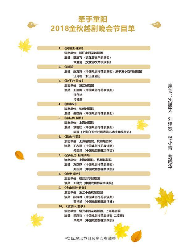 牵手重阳——2018金秋越剧晚会