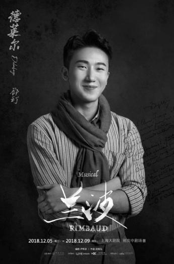 中文版音乐剧《兰波》——法国文坛天才诗人的痴狂人生