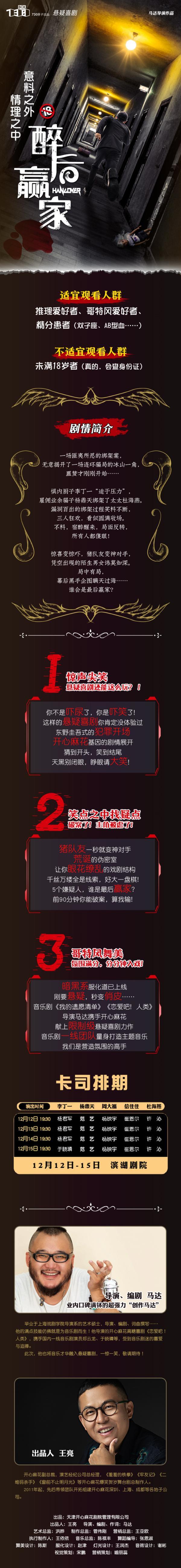 【天津站】开心麻花首部悬疑惊悚喜剧《醉后赢家》