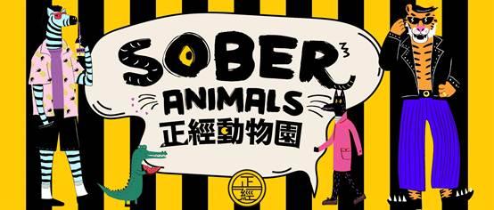 正经动物园主题体验展上海站时间 地点 门票预订