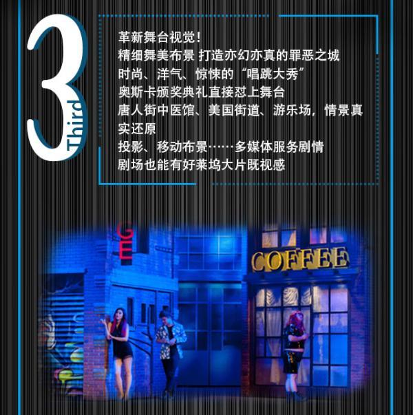 开心麻花爆笑舞台剧《二维码杀手》演出时间、地点及门票
