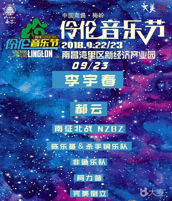 梅岭伶伦音乐节