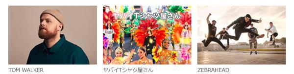 Summer Sonic  Osaka 2019 大阪