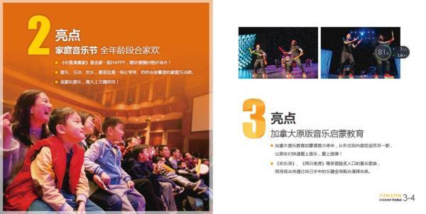 施光南大剧院春之歌演出季《你是演奏家》