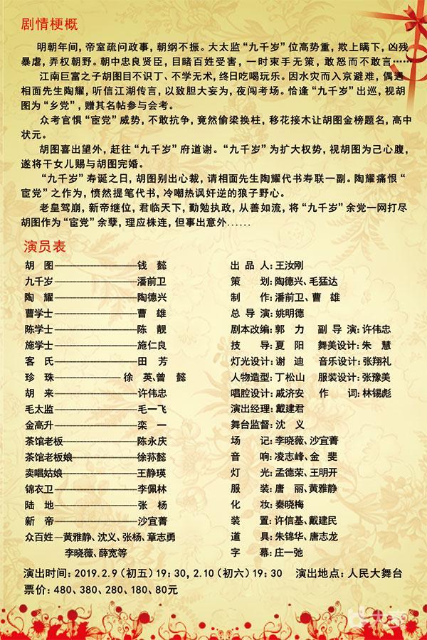 """""""迎新春""""大型古装滑稽戏-""""连升三级"""""""