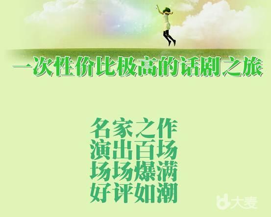 北京爆笑震撼话剧《撒谎专家》