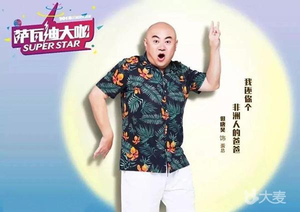 2018江湖爆笑喜剧《萨瓦迪大咖》荆州站