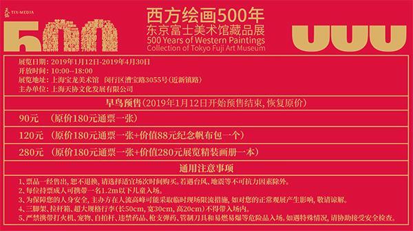 致敬经典——带你走进西方绘画500年 东京富士美术馆藏品展