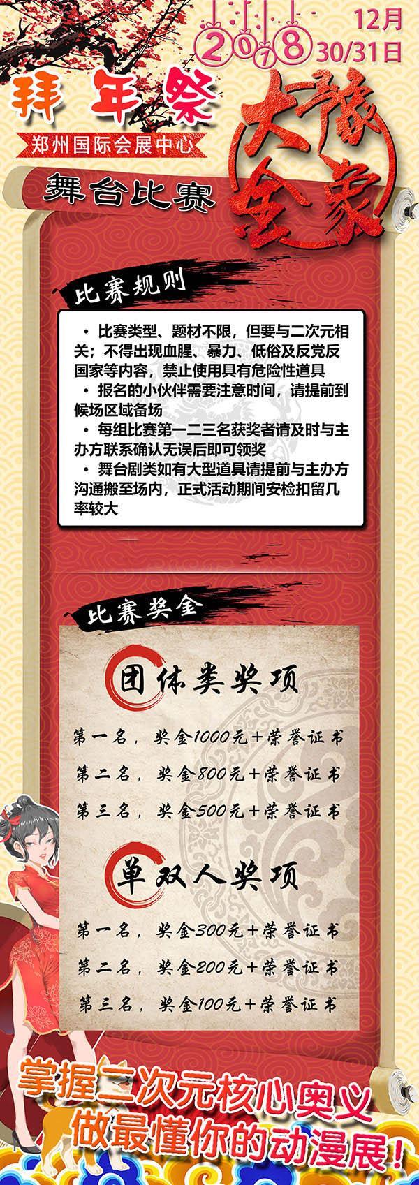 2018郑州大豫金象动漫文化节(时间 门票 地点)