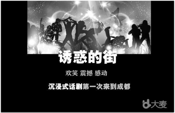 北京未爱剧社爆笑沉浸式喜剧《诱惑的街》
