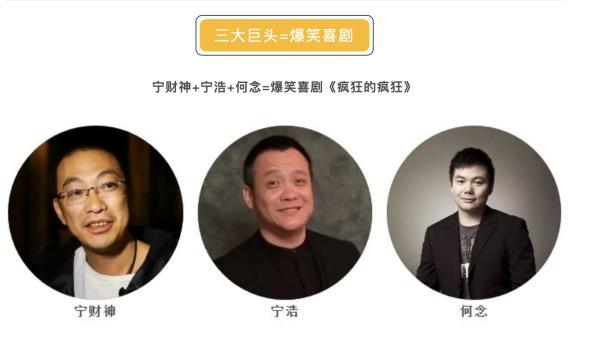 宁浩+宁财神+何念爆笑话剧《疯狂的疯狂》