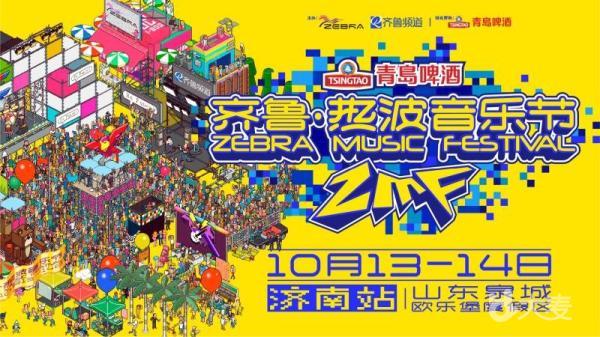 2018 青岛啤酒 齐鲁·热波音乐节 —— 济南站