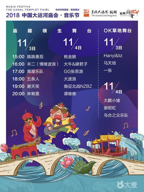 2018中国大运河庙会音乐节
