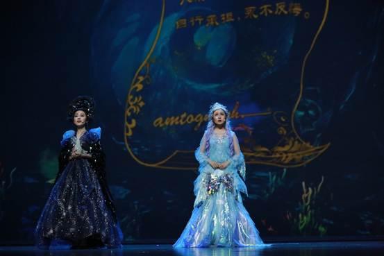 中丹联合创制·精品童话儿童剧《海的女儿·黎明钟声》