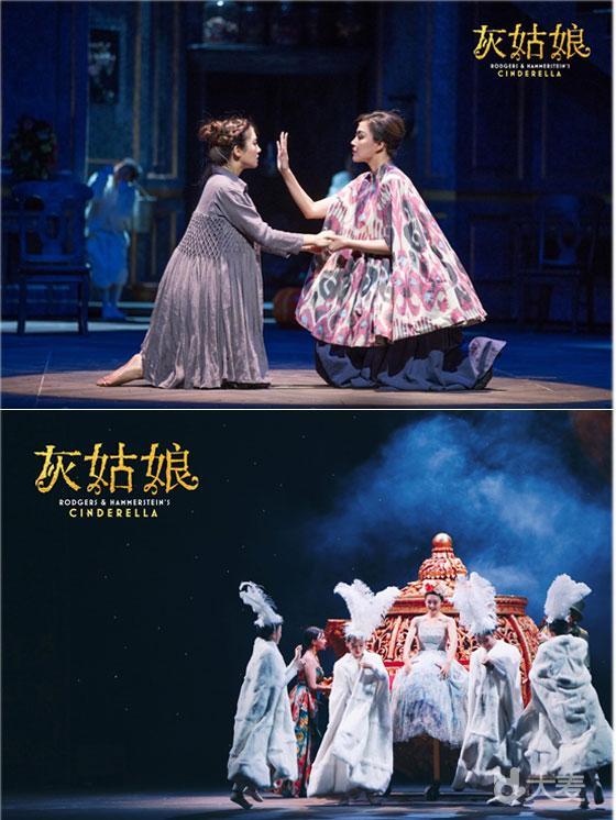 百老汇音乐剧《灰姑娘》中文版